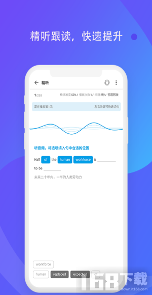 轻言英语app