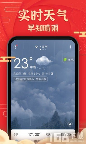 极准天气app