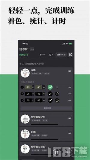训记app
