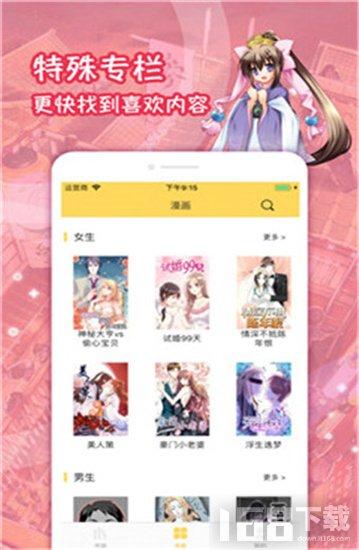 屌丝动漫app