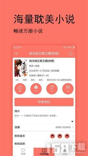 腐萌小说免费阅读