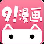 91漫画最新版app