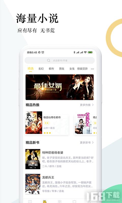 趣步免费小说app