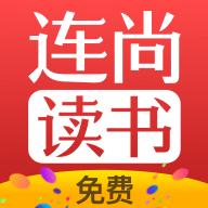 连尚免费读书app