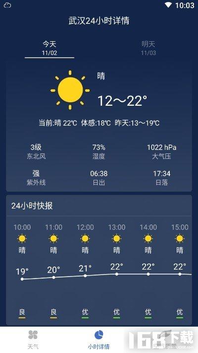 万年历天气预报
