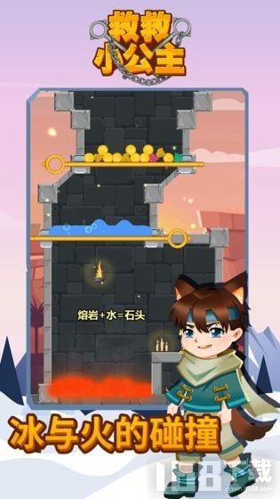救救城堡公主