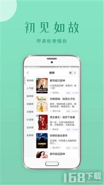 落初小说app