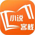小说客栈app