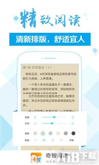 奇智阅读app