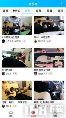 靠谱吉他谱