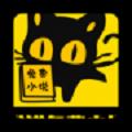猫猫小说最新版
