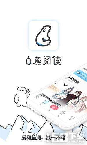 白熊阅读手机版