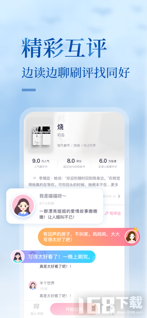 悸花乐读app