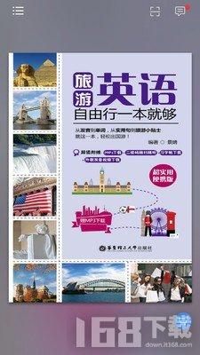自由行旅游英语