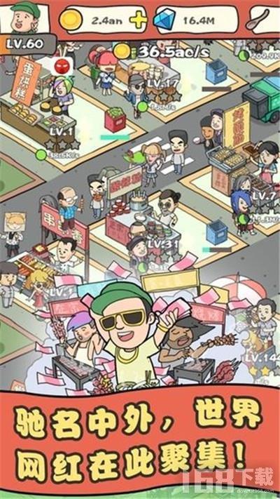 王百万的美食街
