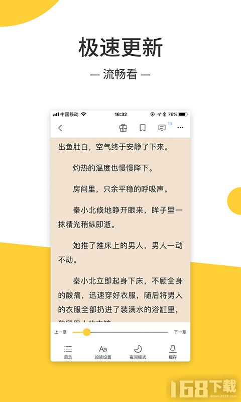 羞羞小说app