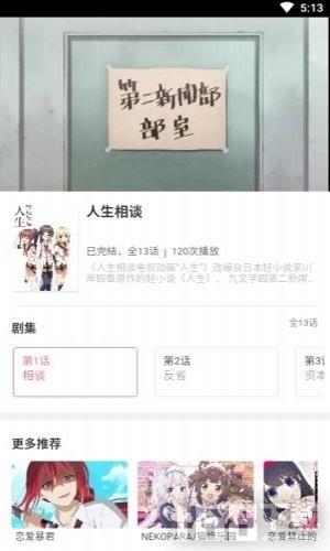 clicli动漫app
