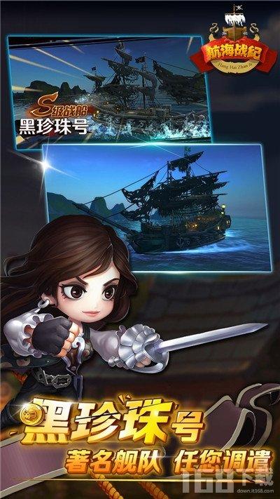 航海战纪大海战