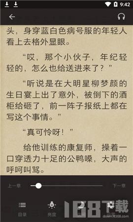 得间小说免费版
