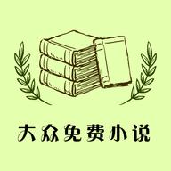 大众免费小说