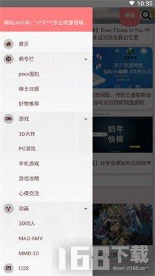 hhzacg萌站app最新