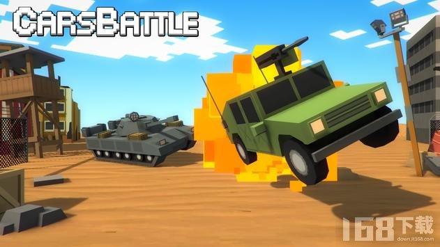 坦克大战汽车大逃杀