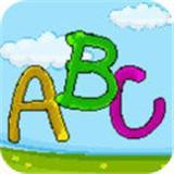 字母像素填色