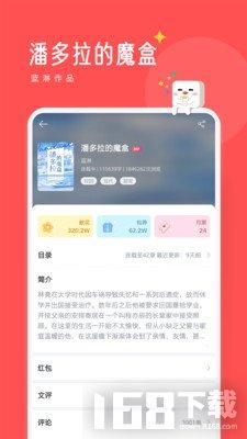 豆腐阅读免费版