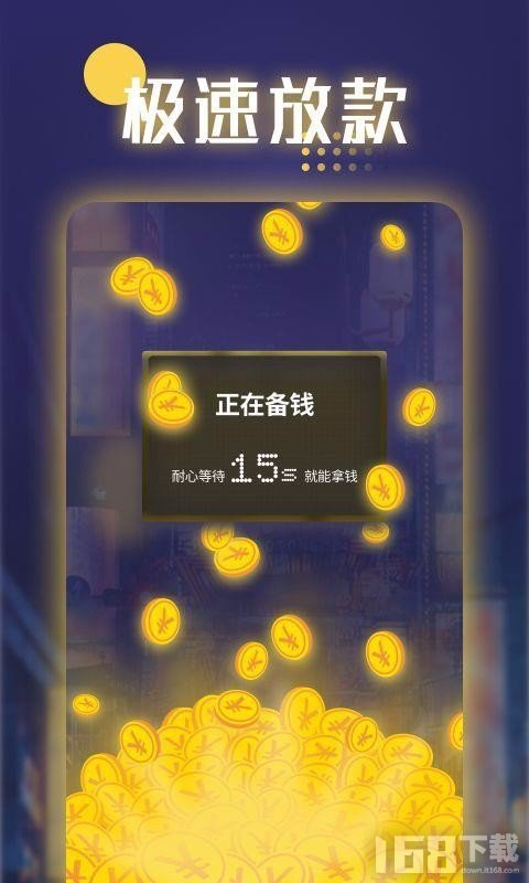 月光侠分期app