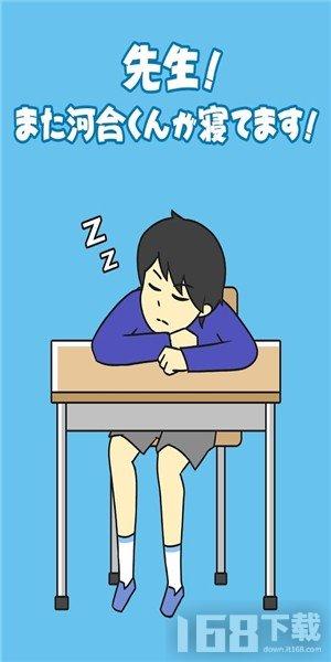 老师河合君又在睡觉