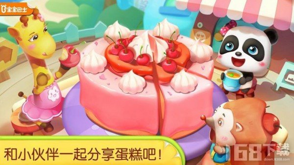 蛋糕小能手