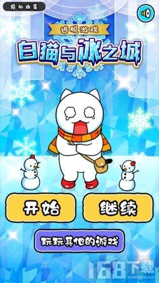 白猫与冰の城