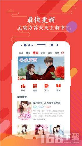 红豆阅读app
