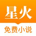 星火免费小说app