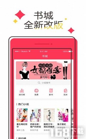 爪机书屋app