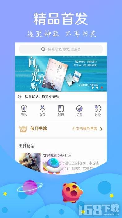 小说神器app