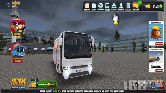 巴士模拟器Ultra
