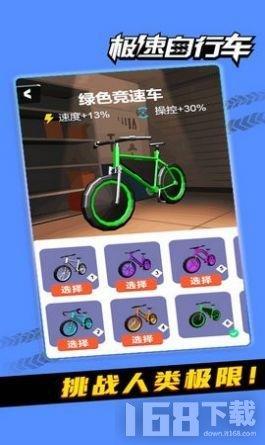 自行车特技竞速
