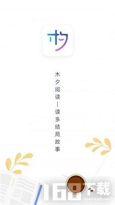 木夕阅读平台