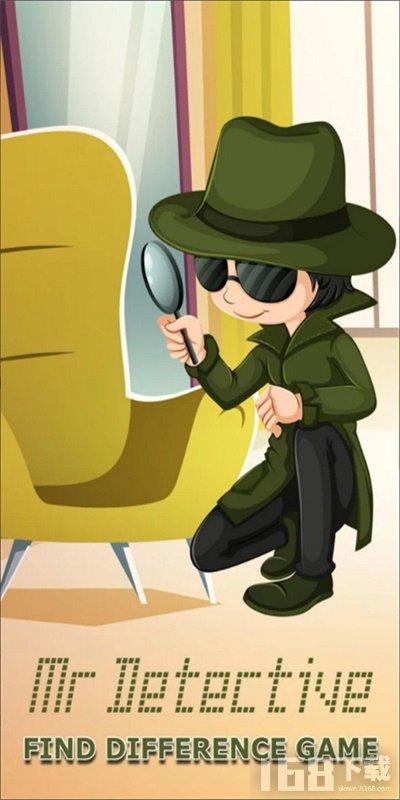 侦探先生找不同