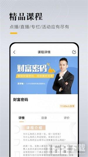 九州创联学堂app