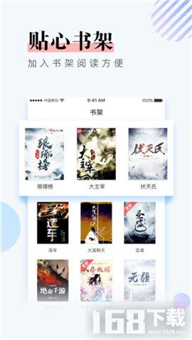 寻雪小说app