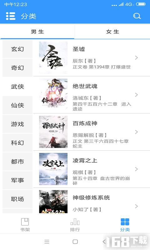 晴画小说app