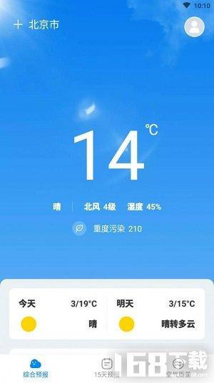 天气随心查