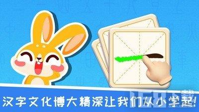 兔小萌学汉字