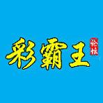 天下彩彩霸王381818+白小姐中特