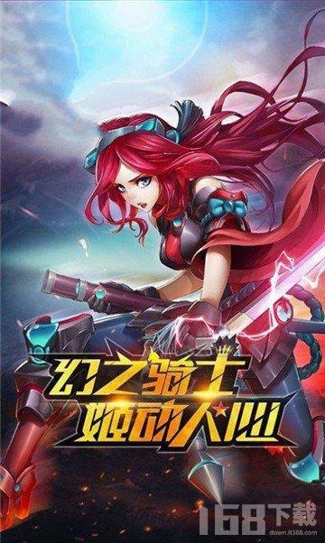 幻之骑士安卓版
