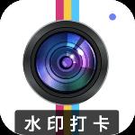 水印经纬相机app