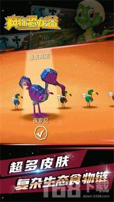 疯狂恐龙谷最新版