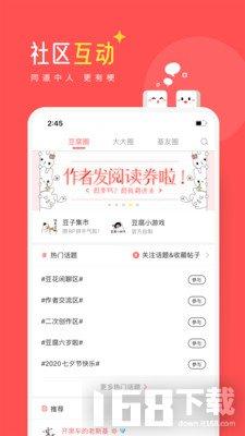 豆腐阅读安卓版